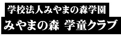 みやまの森 学童クラブ