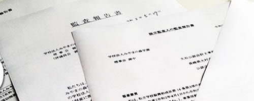 令和2年度の計算書類と事業報告書を掲載しました